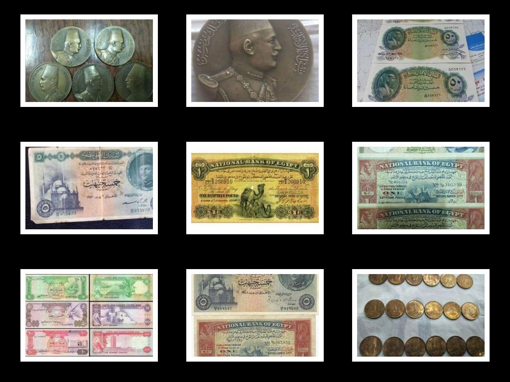 عملات قديمة مصرية للبيع